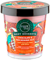 ORGANIC SHOP BODY DESSERTS пена для ванн смягчающая Шоколад Орех макадамии 450 ml Банка