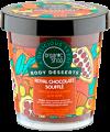ORGANIC SHOP BODY DESSERTS суфле для тела питательное Королевский шоколад 450 ml Банка