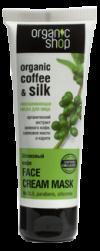 ORGANIC SHOP маска для лица омолаживающая Шелковый кофе 75 ml туба