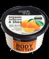 ORGANIC SHOP масло для тела Севильский Мандарин, 250мл /24шт в коробке