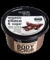 ORGANIC SHOP скраб для тела Бельгийский шоколад 250 ml