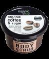 ORGANIC SHOP скраб для тела Бразильский кофе 250 ml