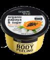 ORGANIC SHOP пилинг для тела Сочная папайя 250 ml