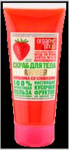 ORGANIC SHOP Фруктовая польза 100% скраб для тела Клубника со сливками 200 ml туба