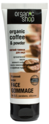 ORGANIC SHOP гоммаж для лица мягкий Утренний кофе 75 ml туба
