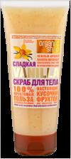 ORGANIC SHOP Фруктовая польза 100% скраб для тела Сладкая ваниль 200 ml туба